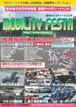 Mobility_festa_2